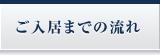東京港区にあるレンタルオフィス「アイオス虎ノ門」の賃貸オフィスのご入居までの流れ