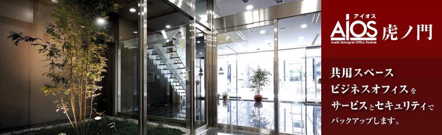 東京港区レンタルオフィス「アイオス虎ノ門」は共用スペース 賃貸オフィスをサービスとセキュリティでバックアップします。