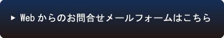 東京港区のレンタルオフィス「アイオス虎ノ門」にはWebからのお問合せが簡単 メールフォームはこちら