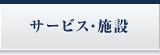 東京港区のレンタルオフィス「アイオス虎ノ門」のサービス・施設