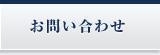 賃貸オフィス東京港区の『レンタルオフィス「アイオス虎ノ門」』へのお問い合わせ