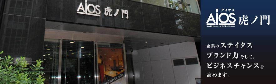 東京港区レンタルオフィス「アイオス虎ノ門」はステイタス ブランド力そして、ビジネスチャンスを高める賃貸オフィスです。