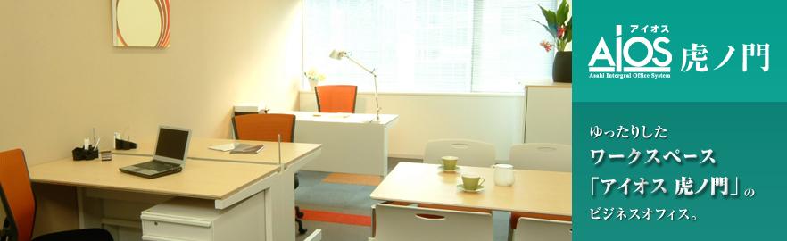東京港区賃貸オフィス「アイオス虎ノ門」は ゆったりしたワークスペースのレンタルオフィスです。