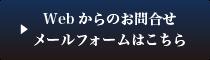 レンタルオフィスを探すならココ!東京港区の賃借オフィス「アイオス虎ノ門」Webからのお問合せ メールフォームはこちら