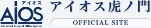 レンタルオフィスを探すならココ!東京港区の賃借オフィスアイオス虎ノ門の OFFICIALSITE